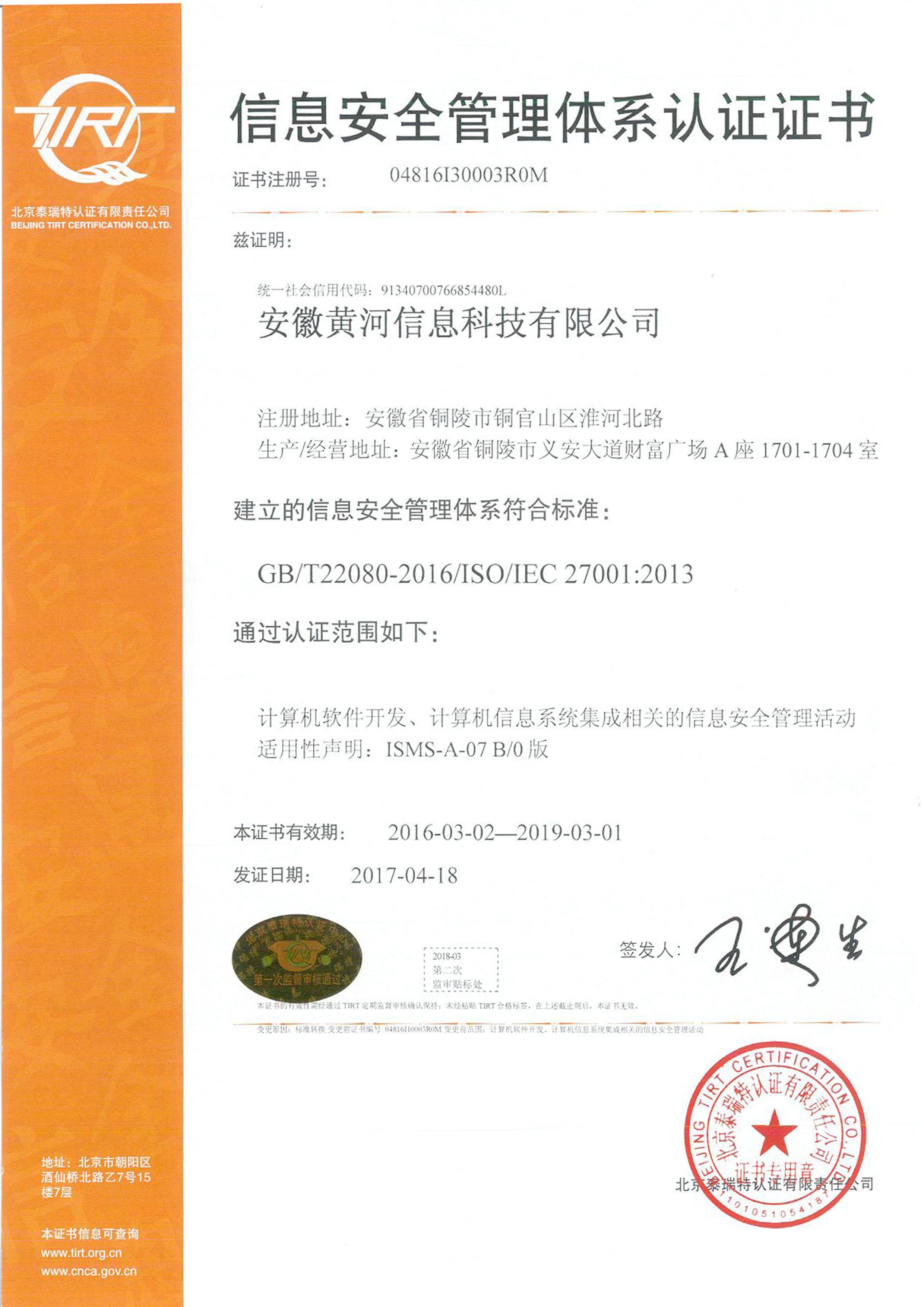 信息服务安全管理体系证书中文版