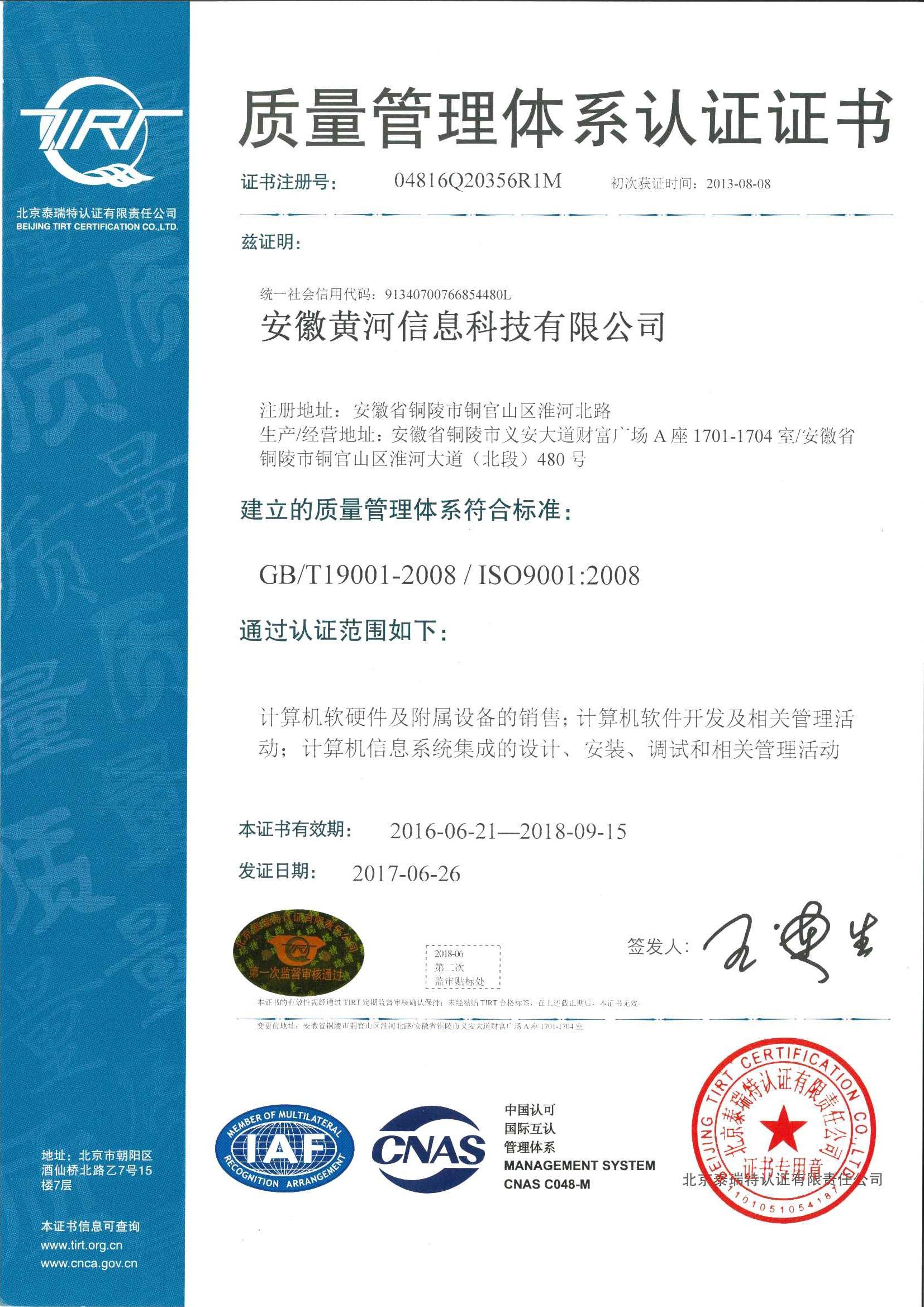 ISO9001质量体系管理认证证书-有效至20180915