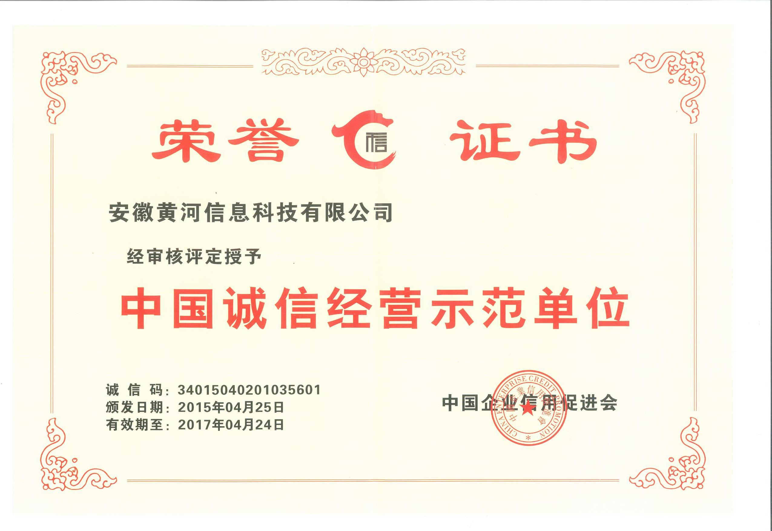 中國誠信經營示范單位榮譽證書