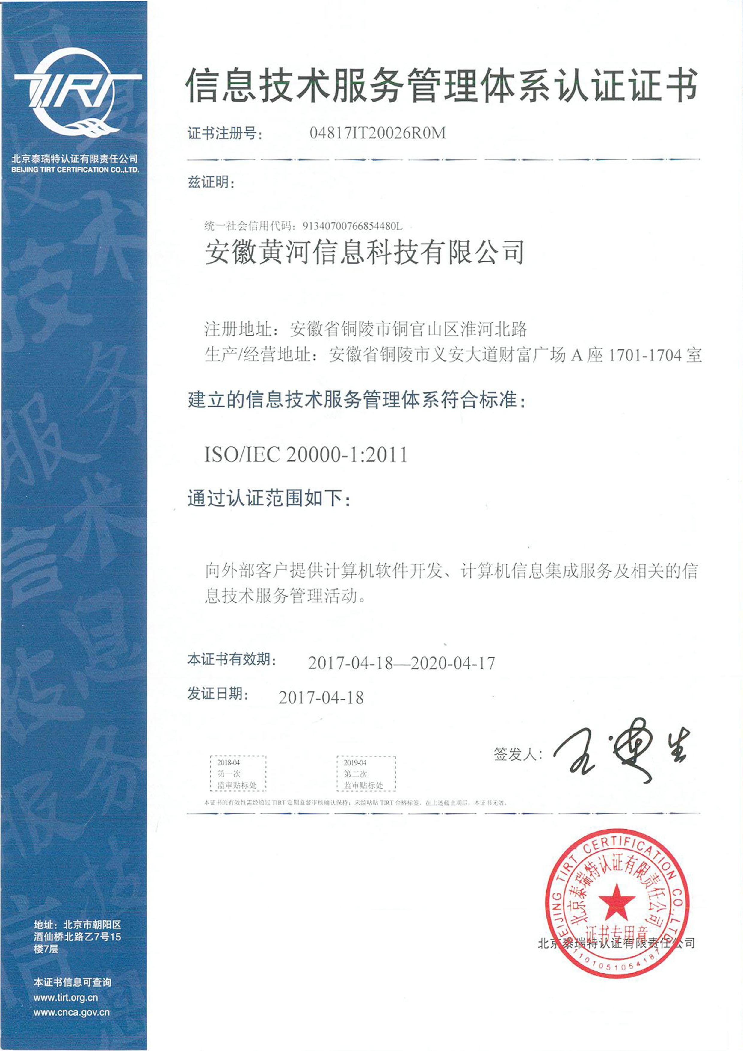 信息技术服务管理体系认证证书中文版