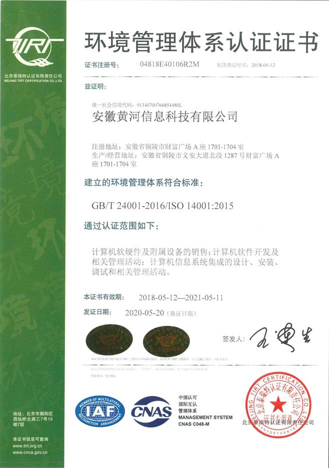 ISO14001環境體系認證證書-有效至20210511