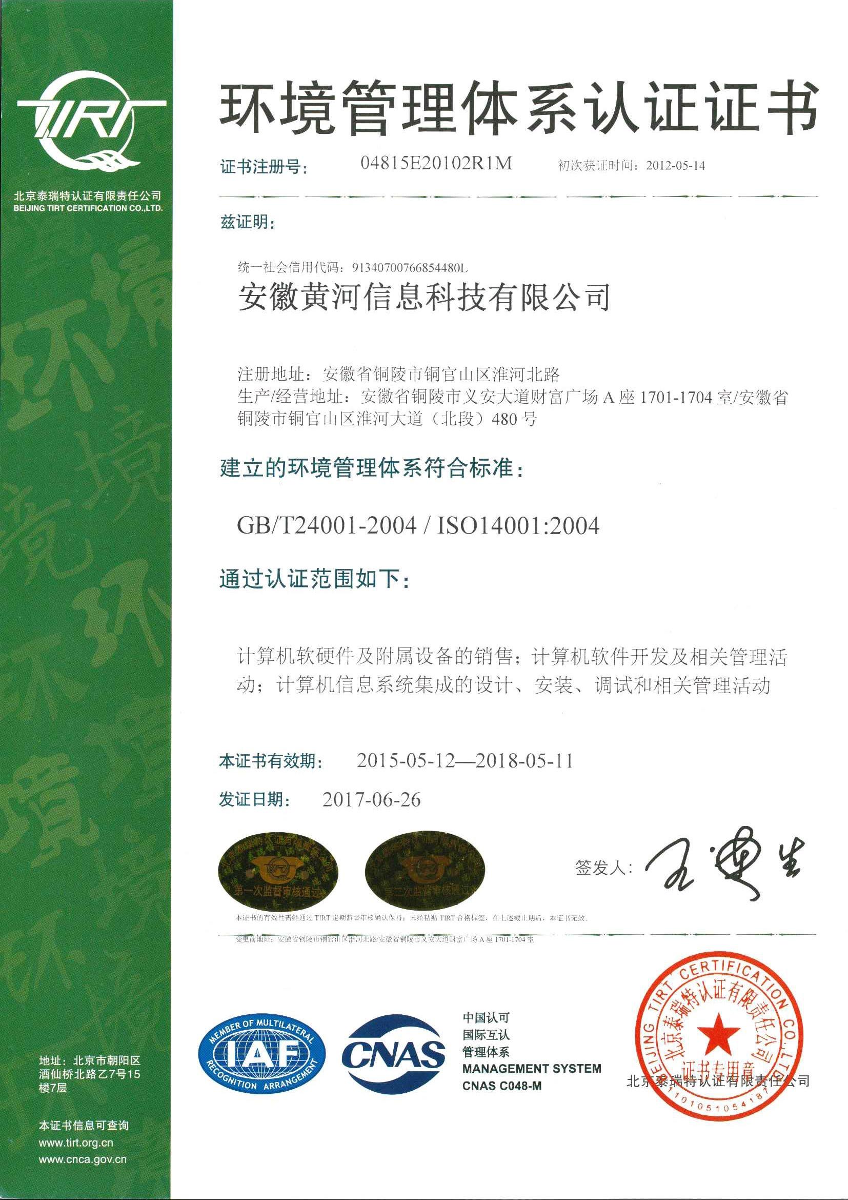 ISO14001环境体系认证证书-有效至20180511