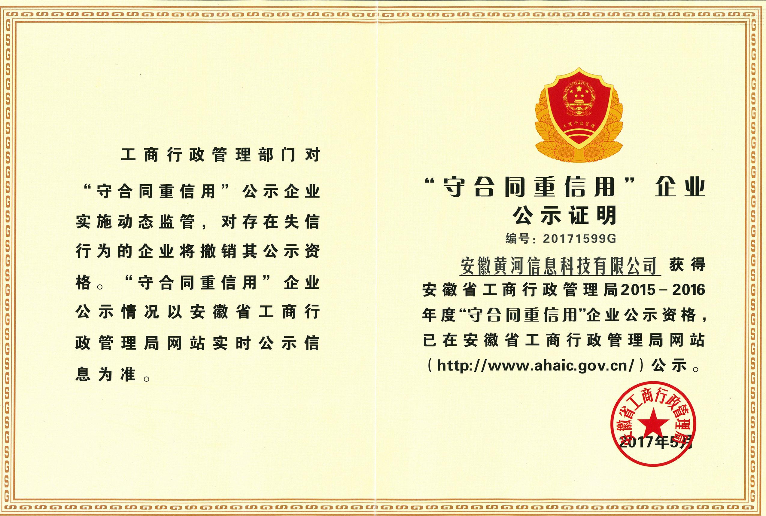 2015-2016年度省级守合同重信用单位