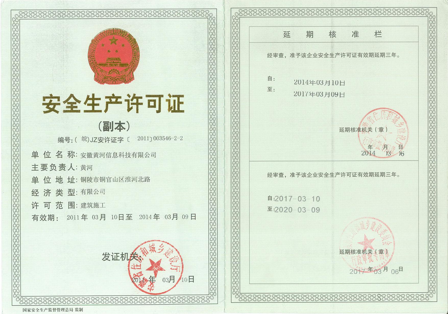 安全生产许可证2017